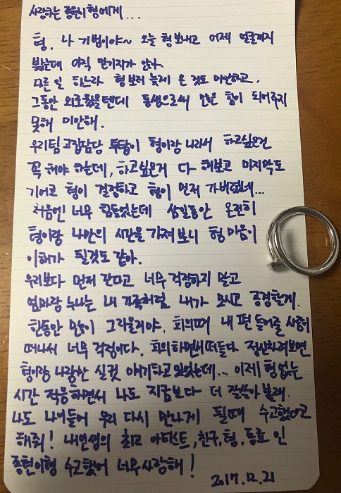 Key wrote letter to jonghyun