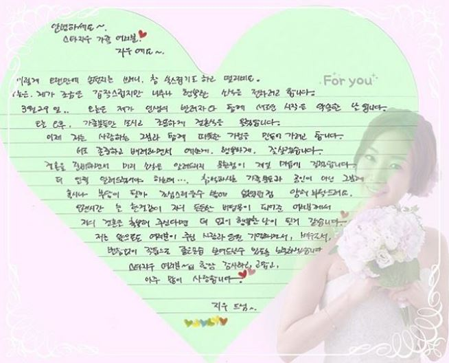 Choi Ji Woos letter to her fans
